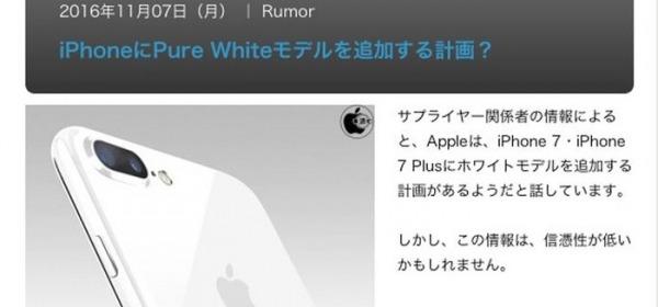 Il Nuovo iPhone - Foto da macotakara.jp
